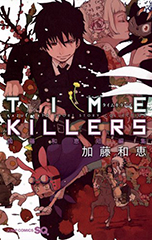 「TIME KILLERS 加藤和恵短編集」