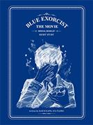 矢島綾書き下ろし短編小説「Souvenir in BLUE EXORCIST THE MOVIE ~奥村雪男最悪の三日間~」の表紙