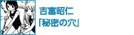 吉富昭仁「秘密の穴」