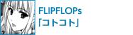 FLIPFLOPs「コトコト」