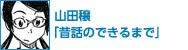 山田穣「昔話のできるまで」