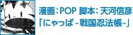 漫画:POP 脚本:天河信彦「にゃっぱ-戦国忍法帳-」