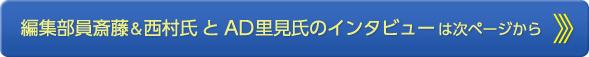 編集部員斎藤&西村氏とAD里見氏のインタビューは次ページから