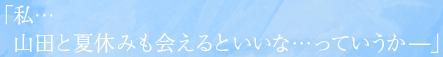 「私…山田と夏休みも会えるといいな…っていうか──」