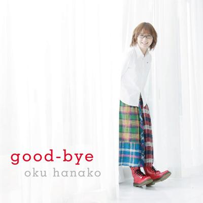 奥華子「good-bye」