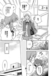 """「おべんとうと加瀬さん。」より、""""付き合うといったら""""を考えた山田はお弁当を作ってくる。"""