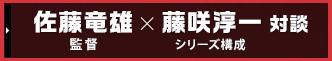 監督・佐藤竜雄×シリーズ構成・藤咲淳一 対談