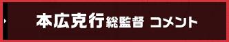 本広克行総監督 コメント