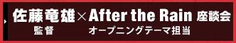 監督・藤竜雄×オープニングテーマ担当・After the Rain 座談会