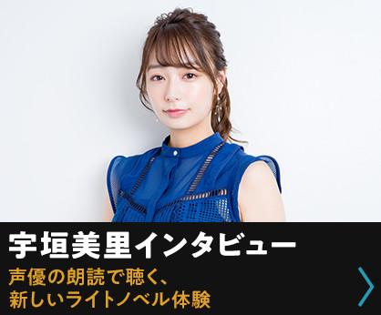 宇垣美里インタビュー|声優の朗読で聴く、新しいライトノベル体験