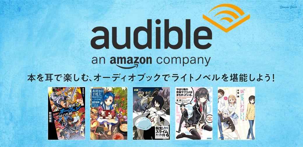 Audible特集|本を耳で楽しむ、オーディオブックでライトノベルを堪能しよう!