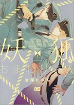 「妖狐のおまわりさん」1巻