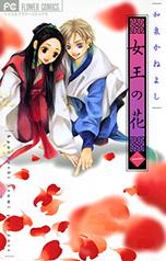 「女王の花」1巻