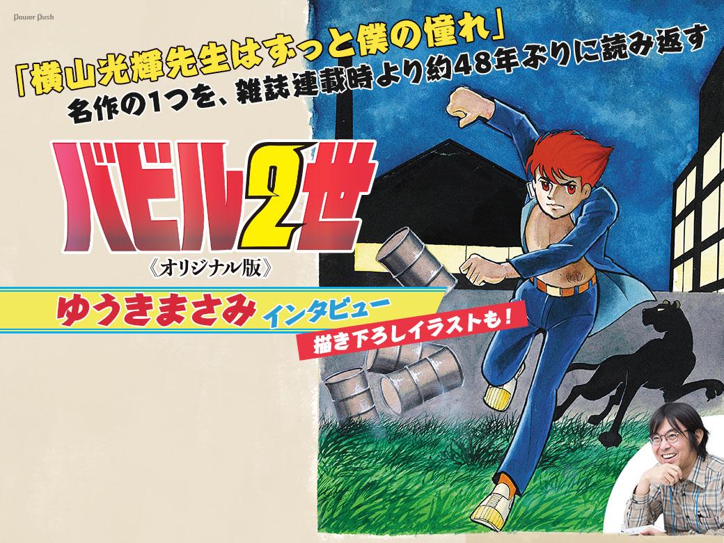 「バビル2世 《オリジナル版》」ゆうきまさみインタビュー|「横山光輝先生はずっと僕の憧れ」名作の1つを、雑誌連載時より約48年ぶりに読み返す 描き下ろしイラストも!