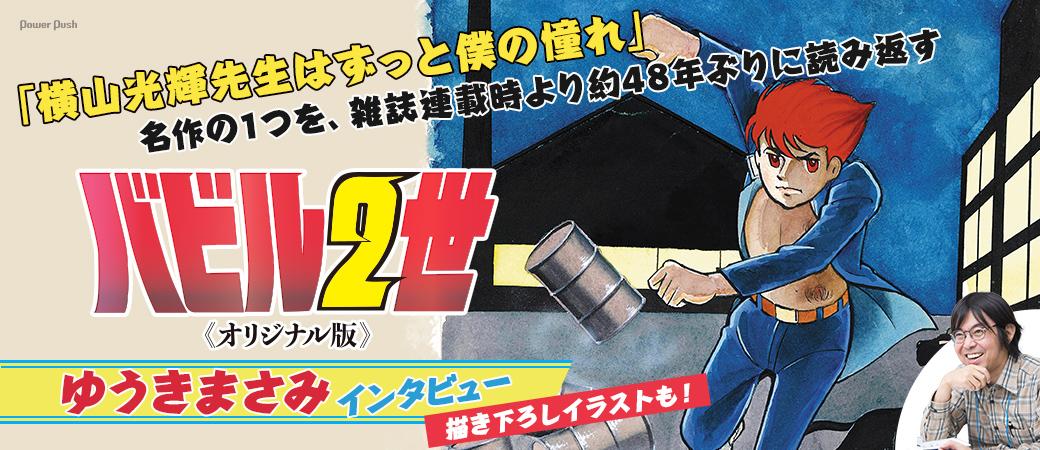 「「バビル2世 《オリジナル版》」ゆうきまさみインタビュー 「横山光輝先生はずっと僕の憧れ」名作の1つを、雑誌連載時より約48年ぶりに読み返す 描き下ろしイラストも!