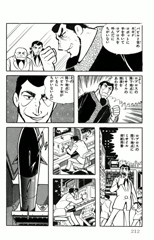 「バビル2世」7巻(少年チャンピオン・コミックス版)より。