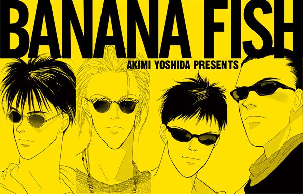 「BANANA FISH 復刻版BOX」全4セット