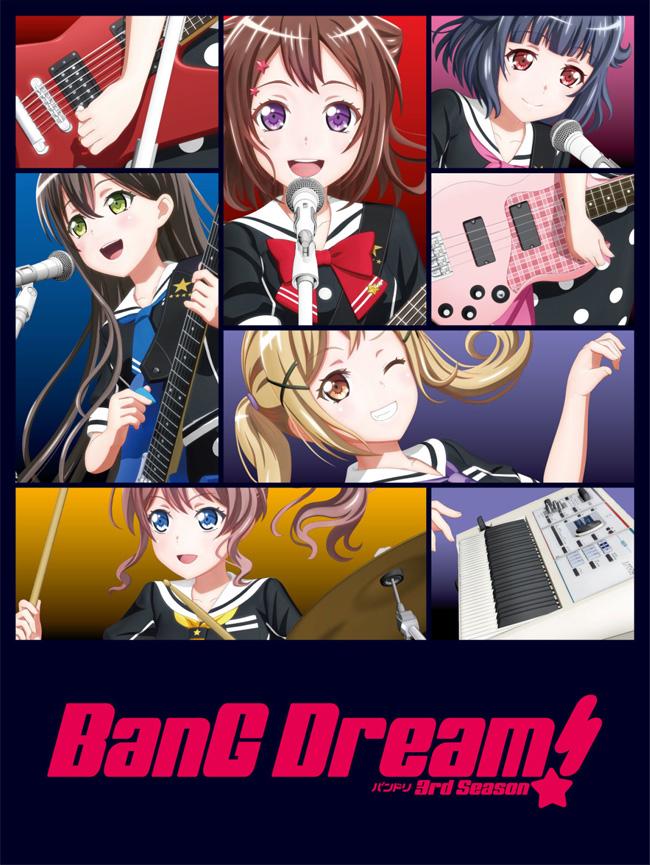 アニメ「BanG Dream! 3rd Season」
