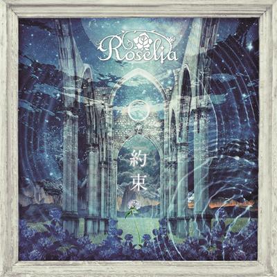 Roselia「約束」Blu-ray付生産限定盤