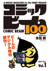 コミックビーム100創刊号