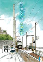 吉田秋生「海街diary」1巻 ©吉田秋生/小学館フラワーズコミックス