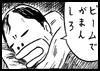 「読もう!コミックビーム」桜玉吉