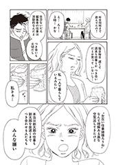 「いつかティファニーで朝食を」の創太郎。多忙な仕事のせいで、麻里子と気持ちがすれ違ってしまう。