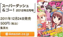 「スーパーダッシュ&ゴー!2012年2月号」 / 2011年12月24日発売 / 500円(税込) / 集英社 / Amazon.co.jpへ