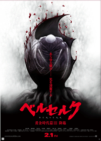 映画「ベルセルク 黄金時代篇Ⅲ 降臨」ポスター