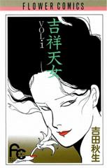 「吉祥天女」1巻