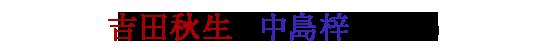 吉田秋生×中島梓(1994年)
