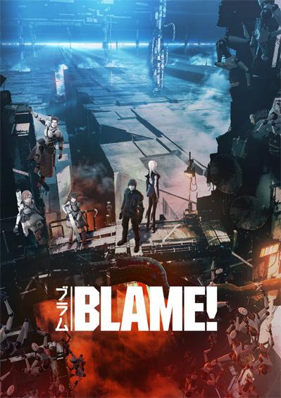 劇場版「BLAME!」