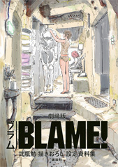 2017年5月に刊行された「劇場版『BLAME』弐瓶勉描きおろし設定資料集」。弐瓶勉が描き下ろしたイメージボード、背景美術のための建築物の外観や構造図、キャラクターや装備の詳細な設定、絵コンテや演出のために描かれたラフスケッチなどが収録された。