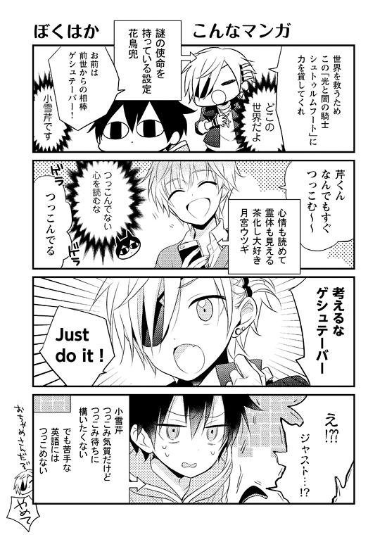 亜樹新 スペシャル描き下ろし4コマ