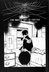 単行本6巻の第32話「蜘蛛の糸」より。犯人の視点から、彼が誘拐殺人をするようになった経緯が明かされる異色のエピソードだ。