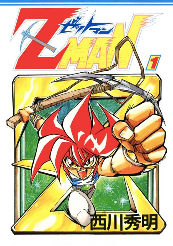 「Z MAN」1巻