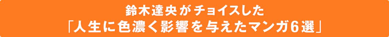 鈴木達央がチョイスした「人生に色濃く影響を与えたマンガ6選」
