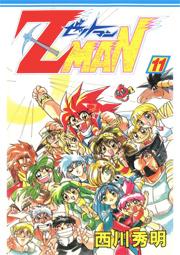 「Z MAN」最終11巻