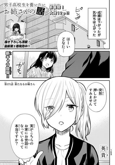 週刊少年マガジン2020年10号より。