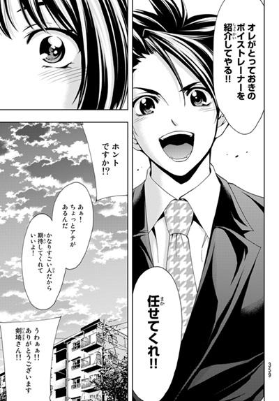週刊少年マガジン2020年9号より。