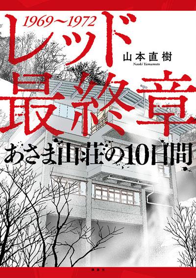 「レッド 最終章 あさま山荘の10日間」