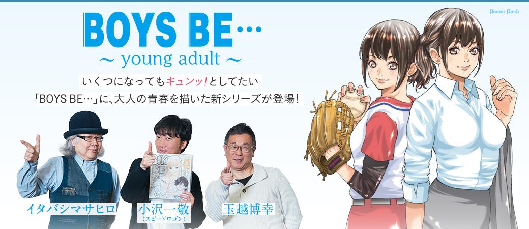 「BOYS BE… ~young adult~」イタバシマサヒロ×玉越博幸×小沢一敬(スピードワゴン)座談会|いくつになってもキュンッ!としてたい 「BOYS BE…」に、大人の青春を描いた新シリーズが登場!