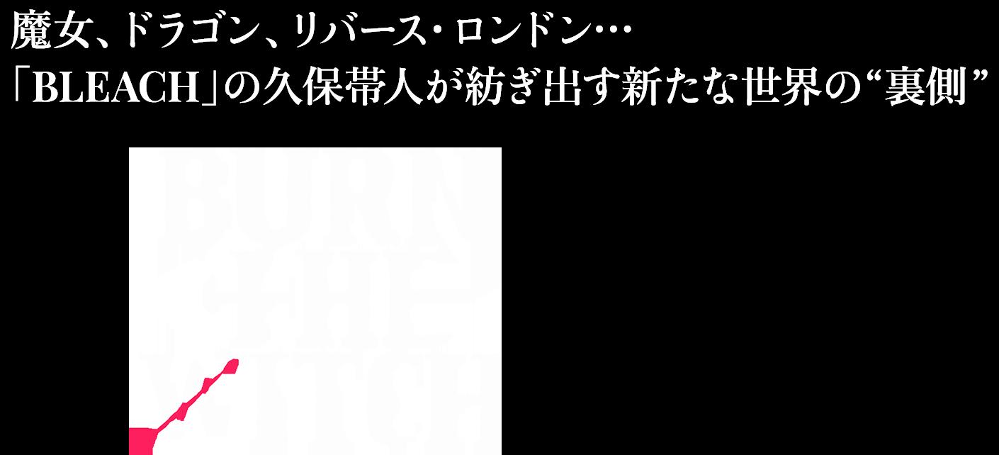 "「BURN THE WITCH」|魔女、ドラゴン、リバース・ロンドン…「BLEACH」の久保帯人が紡ぎ出す新たな世界の""裏側"""