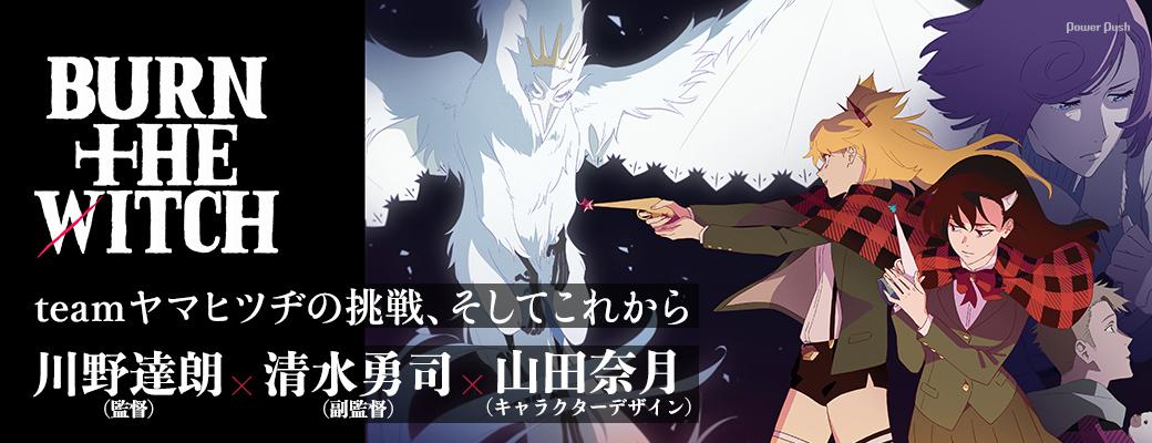 川野達朗(監督)×清水勇司(副監督)×山田奈月(キャラクターデザイン)|teamヤマヒツヂの挑戦、そしてこれから
