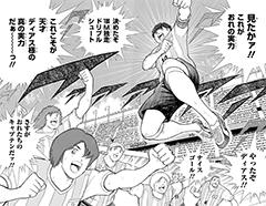 「キャプテン翼 ライジングサン」4巻より。マドリッドオリンピックグループ予選、日本対アルゼンチンの試合で、ディアスは自陣アルゼンチンのゴール前から、日本のゴールまで100mをドリブルで独走しシュートを決める。