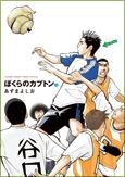 「ぼくらのカプトン」(1)をAmazon.co.jpでチェック