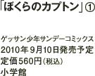 「ぼくらのカプトン」(1) / ゲッサン少年サンデーコミックス / 2010年9月10日発売予定 / 定価560円(税込) / 小学館