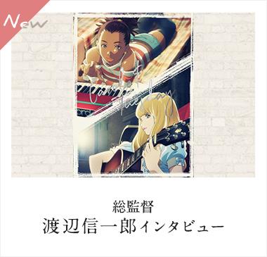TVアニメ「キャロル&チューズデイ」特集 総監督・渡辺信一郎インタビュー
