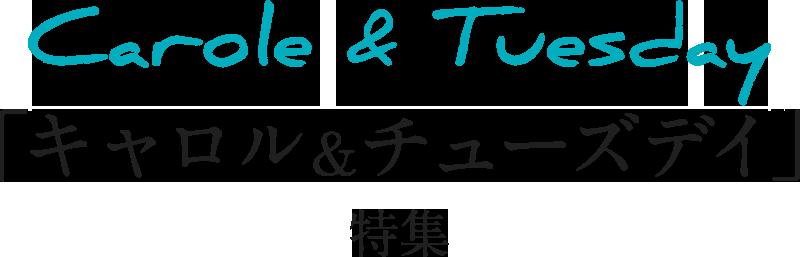 TVアニメ「キャロル&チューズデイ」特集一覧
