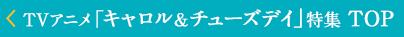 TVアニメ「キャロル&チューズデイ」特集